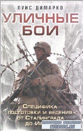 Луис Димарко - Уличные бои. Специфика подготовки и ведения. От Сталинграда до Ирака