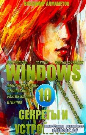 Алмаметов Владимир - Windows 10. Секреты и устройство