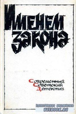 Група авторов  -  Советский детектив. Сборник  (Аудиокнига)  читает  Никола ...