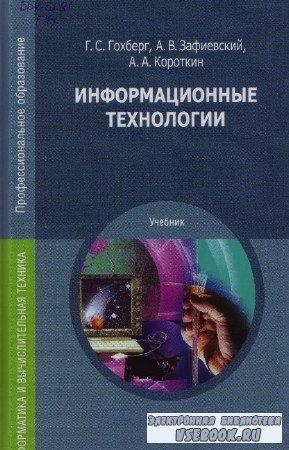 Гохберг Г.С., Зафиевский А.В., Короткин А.А. - Информационные технологии