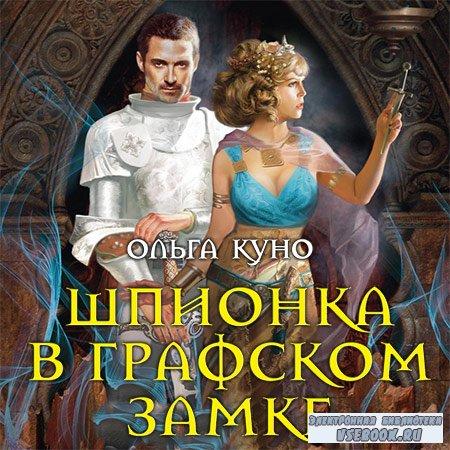 Куно Ольга - Шпионка в графском замке  (Аудиокнига)
