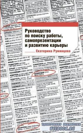 Румянцева Екатерина - Руководство по поиску работы, самопрезентации и развитию карьеры