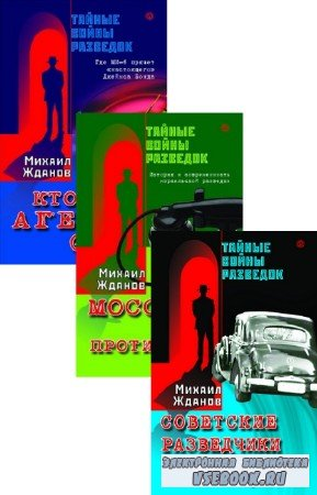 Жданов Михаил - Тайные войны разведок. В 3-х томах