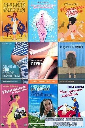 Серии: «Романтическая комедия»+«Русская романтическая комедия» (62 книг) (2004-2010) FB2