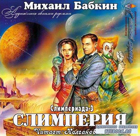 Бабкин Михаил - Слимперия  (Аудиокнига)