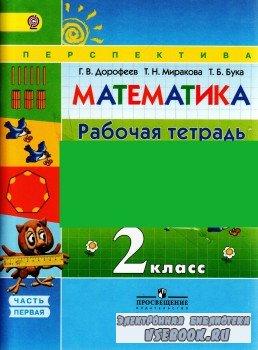 Дорофеев Г. В., Миракова Т.Н., Бука Т.Б. - Математика. Рабочая тетрадь. 2-й класс. 1-я часть