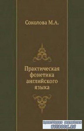 Соколова М. - Практическая фонетика английского языка
