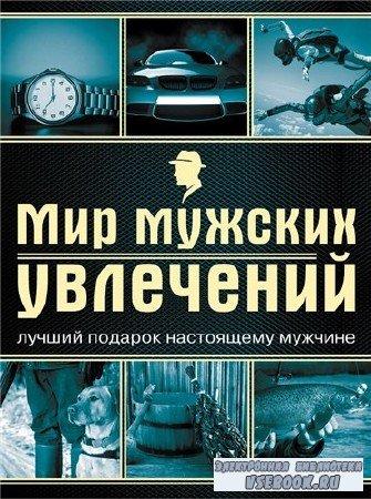 Андрей Гальчук - Мир мужских увлечений. Лучший подарок настоящему мужчине (2014) PDF