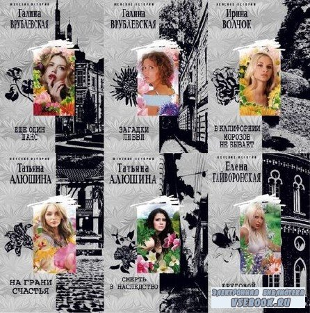 Книжная серия: Женские истории (133 тома) (2000-2015) FB2