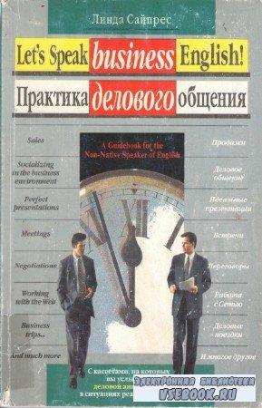 Сайперс Линда - Практика делового общения: Путеводитель по миру делового английского