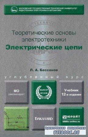 Бессонов Лев - Теоретические основы электротехники. Электрические цепи