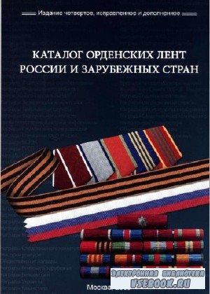 Магомед Магомедов - Каталог орденских лент России и зарубежных стран
