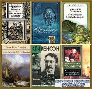 Роберт Льюис Стивенсон - Сборник произведений (69 книг) (2012) FB2+PDF+DjVu