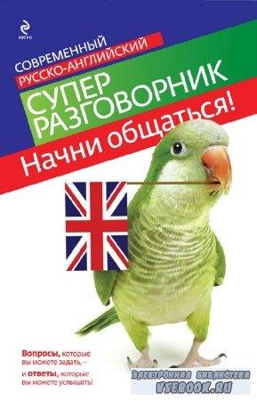 Карпенко Е.В. - Начни общаться! Современный русско-английский суперразговорник