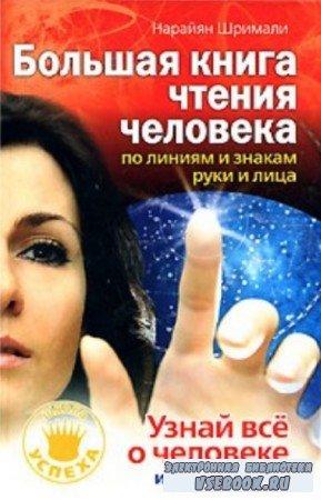 Шримали Нарайян - Большая книга чтения человека по линиям и знакам руки и л ...
