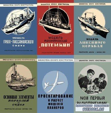 Библиотека юного конструктора. Книжная серия в 21 книге (1949-1964) DJVU+PDF