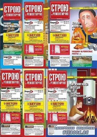 Строю и ремонтирую (33 номера) (2010-2013) PDF