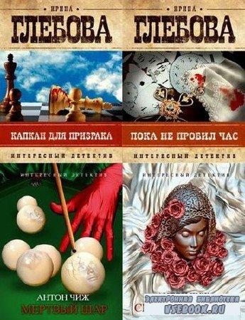 Книжная серия: Интересный детектив (37 книг) (2011-2015) FB2
