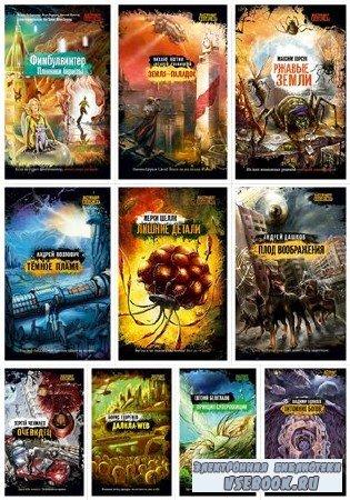 Книжная серия: Настоящая фантастика (27 книг) (2010-2015) FB2+RTF