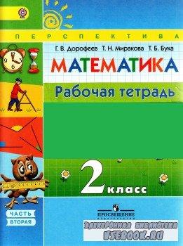 Дорофеев Г.В., Миракова Т.Н., Бука Т.Б.  -  Математика. Рабочая тетрадь. 2  ...