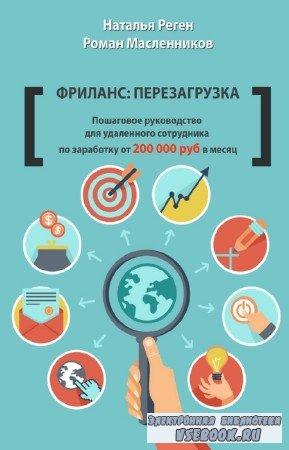 Масленников Роман, Реген Наталья - Фриланс: перезагрузка