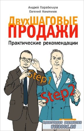 Парабеллум Андрей, Колотилов Евгений - Двухшаговые продажи. Практические рекомендации
