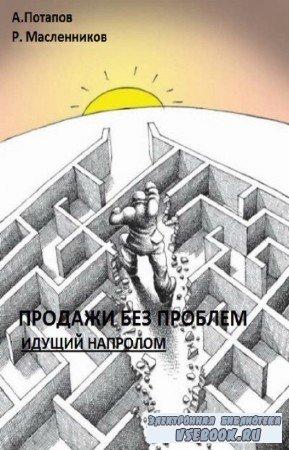 Потапов Андрей, Масленников Роман - Продажи без проблем. Идущий напролом