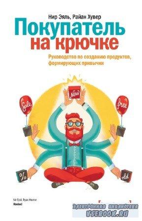 Хувер Райан, Эяль Нир - Покупатель на крючке