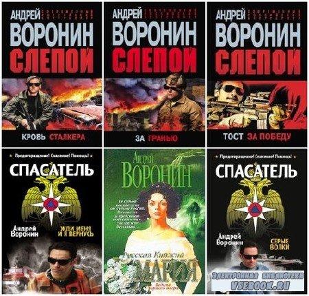 Андрей Воронин - Сборник произведений (123 книги) (1980-2015) FB2