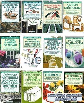 Серия: Приусадебное хозяйство (54 тома) (2001-2006) PDF