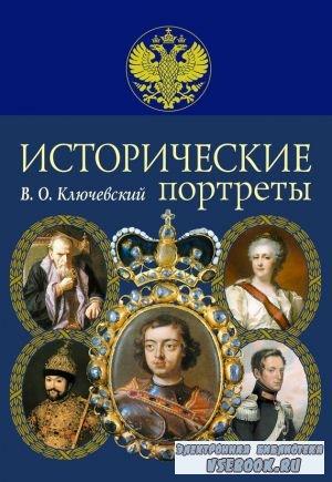 Межиздательский сборник: Исторические портреты (88 книг) (2015) FB2+PDF