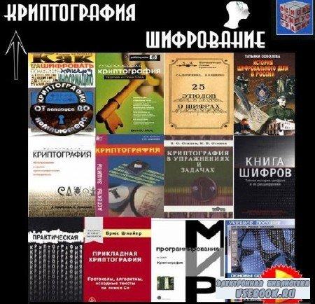Сборник книг: Криптография и шифрование (35 книг) DjVu+RTF+PDF