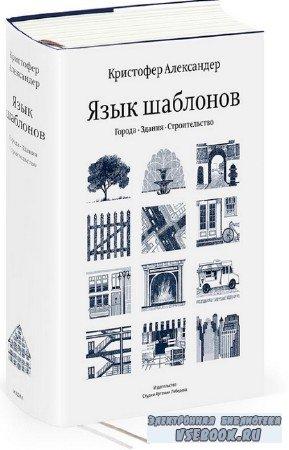Александер Кристофер - Язык шаблонов. Города. Здания. Строительство