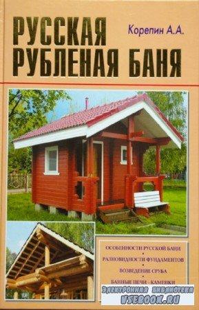 А.А. Корепин - Русская рубленая баня