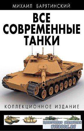 Барятинский М.Б. - Все современные танки. Коллекционное издание
