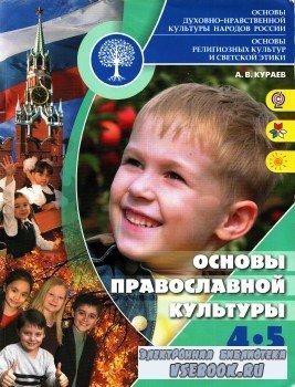 Кураев А.В.-  Основы православной культуры. 4-5 класс.
