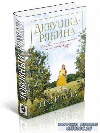 Тронина Татьяна - Девушка-рябина