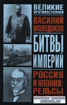 Василий Молодяков - Россия и Япония: рельсы гудят
