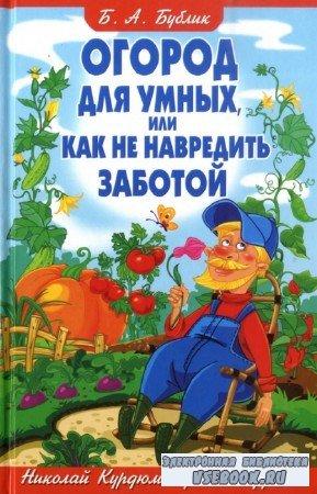 Бублик Борис - Огород для умных, или как не навредить заботой