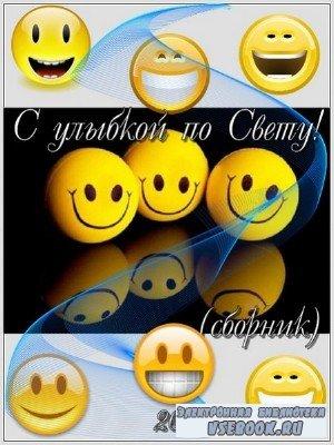 Виктор Коклюшкин, Светлана Рожкова  - С улыбкой по Свету! (Аудиокнига)