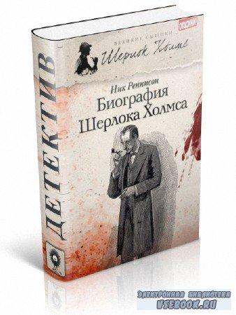 Реннисон Ник - Биография Шерлока Холмса
