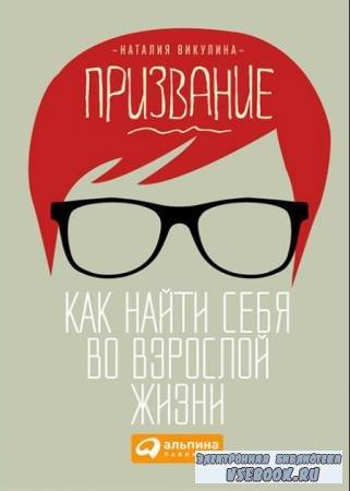 Наталия Викулина - Призвание. Как найти себя во взрослой жизни