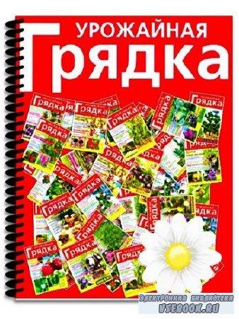 Газета: Урожайная грядка (47 номеров) (2008-2014) DjVu+PDF