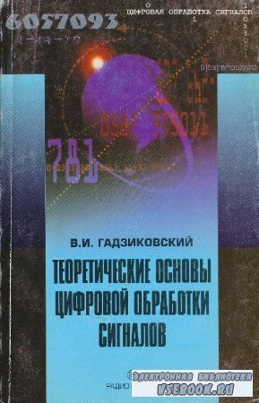 Гадзиковский В.И. - Теоретические основы цифровой обработки сигналов