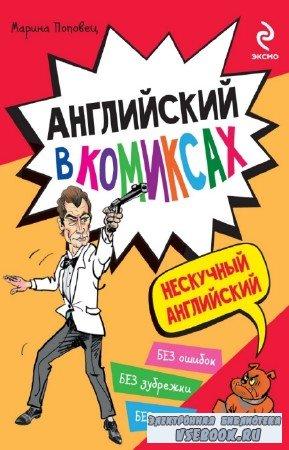 Поповец М.А. - Английский в комиксах