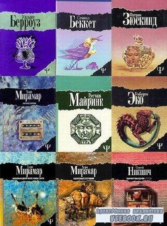 Серия: 700 в 42 томах (1994-2007) FB2