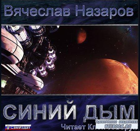 Вячеслав Назаров - Синий дым  (Аудиокнига)