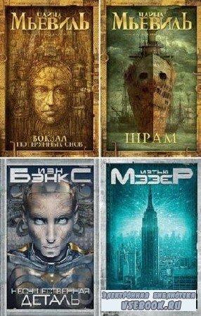Современная зарубежная фантастика. Только бестселлеры! 8 книг (2014-2015) F ...