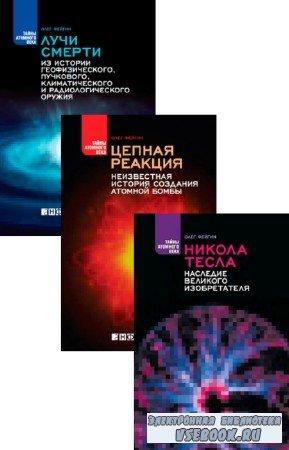 Олег Фейгин - Тайны атомного века. В 3-х томах