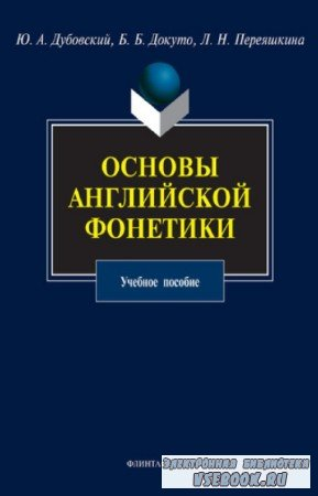 Ю.А. Дубовский, Б.Б. Докуто - Основы английской фонетики